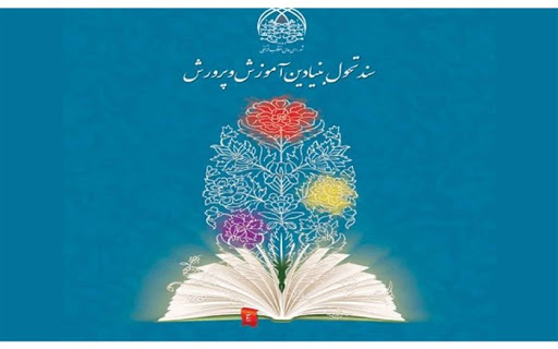 سند تحول بنیادین (  شهریور ۱۴۰۰)